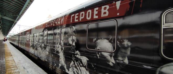 фото поезд победы