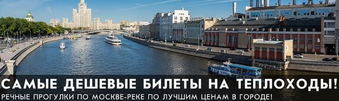 фото москва-река теплоход